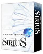 「SIRIUS」