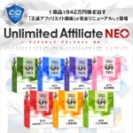 unlimited-neo